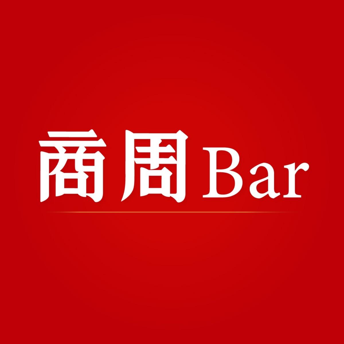 商周 Bar Podcast