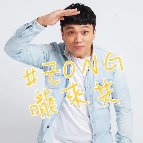 Zong 嚨來共 Podcast