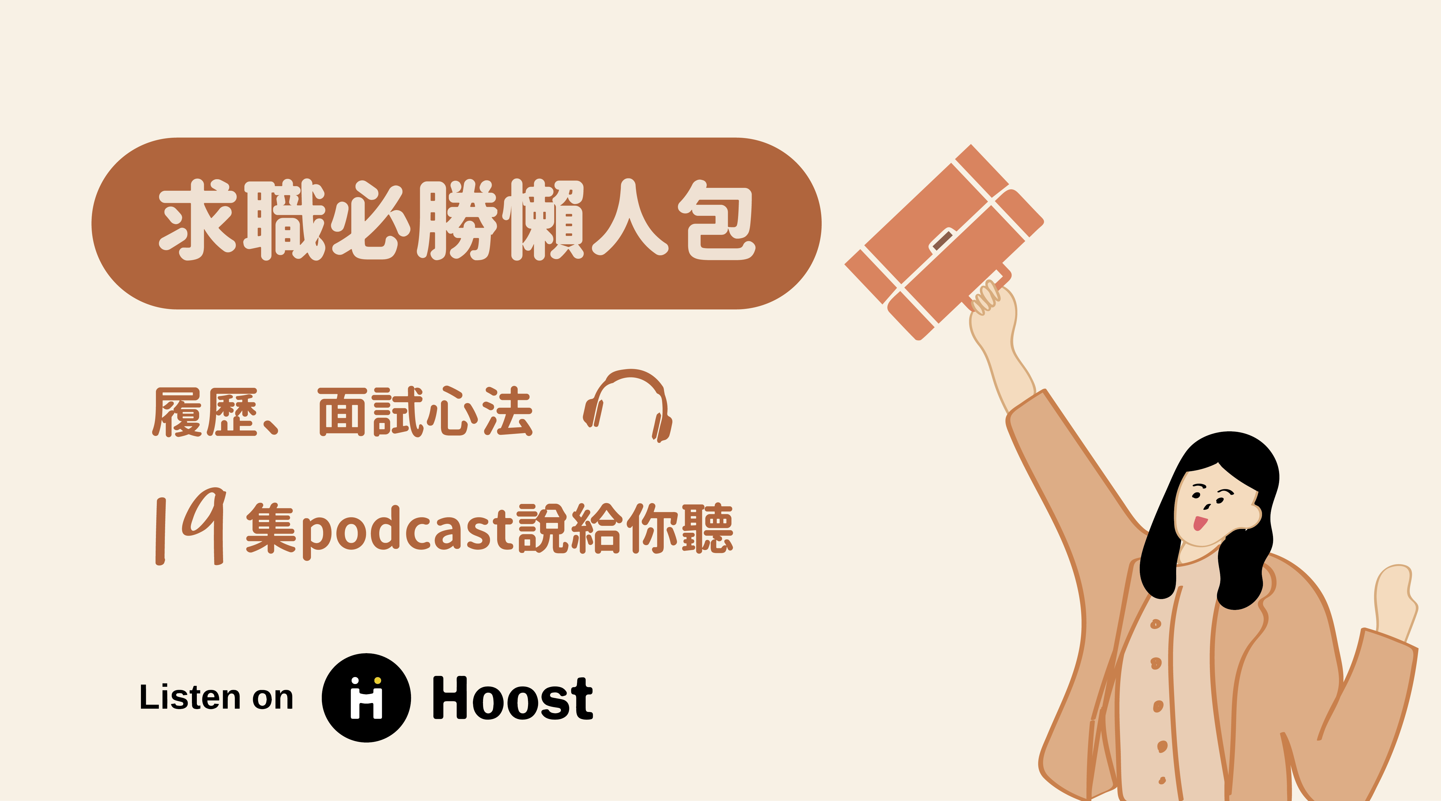 求職必勝懶人包 履歷面試心法 19 集 Podcast 通通說給你聽