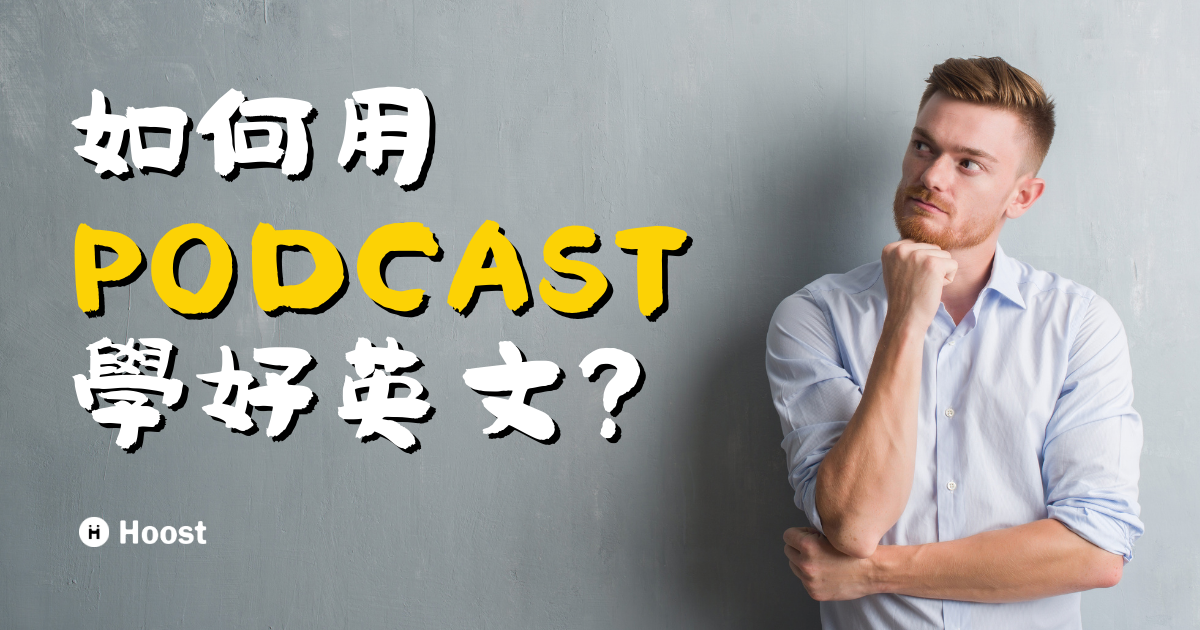 如何用 Podcast 學好英文?