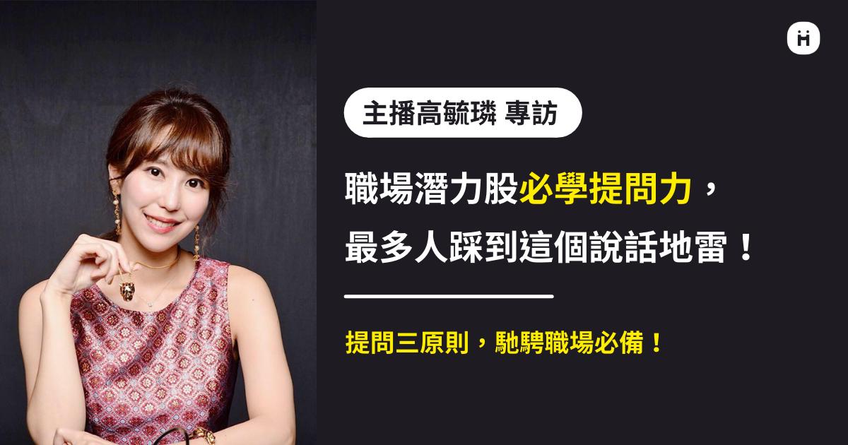 主播高毓璘專訪   職場潛力股必學提問力,最多人踩到這個說話地雷!
