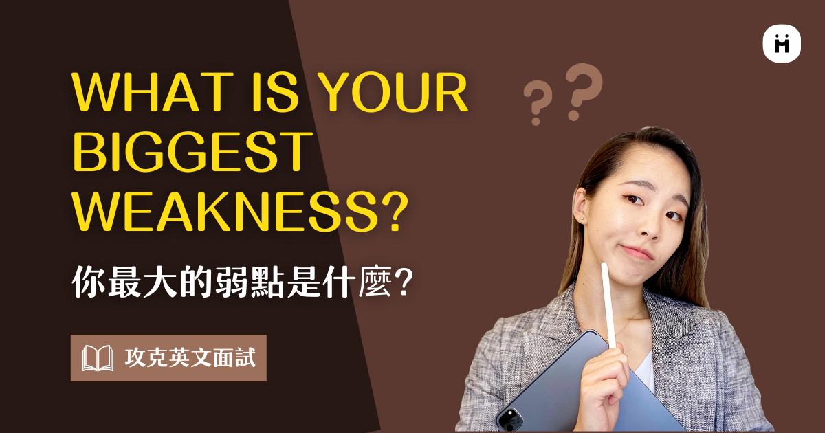 WHAT IS YOUR BIGGEST WEAKNESS? 你最大的弱點是什麼?破解面試官的心思,這樣回答可以擄獲人心!